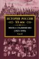 История России XX век. Эпоха сталинизма (1923-1953) том 2й